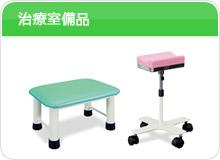 治療室備品