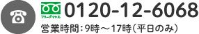 フリーダイヤル0120-12-6068 営業時間:9時~17時(平日のみ)